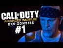 Call of Duty Advanced Warfare EXO ZOMBIES 1 Зомби vs Актеры Голливуда