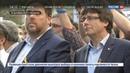 Новости на Россия 24 Испанские власти не собираются арестовывать Пучдемона