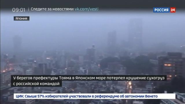 Новости на Россия 24 • Тайфун Лан разбил российский сухогруз и помог Абэ победить