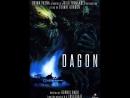 Дагон \ Dagon (2001) Испания