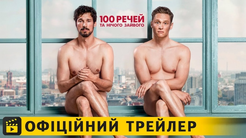 100 речей та нічого зайвого Офіційний трейлер українською 2019
