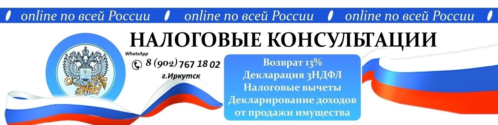 Заполнить декларацию 3 ндфл в иркутске пошаговая самостоятельная регистрация ип