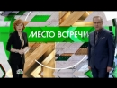 Место встречи - Новые украинские сенсации / 17.09.2018