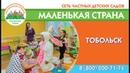 Частный детский сад Маленькая страна в Тобольске