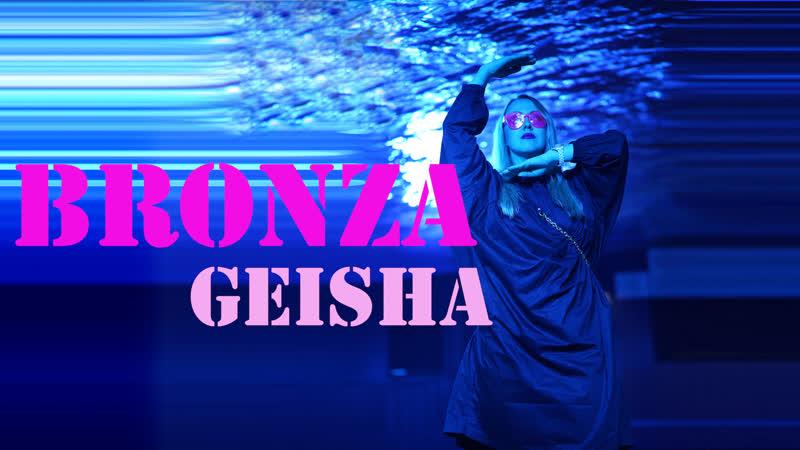Bronza Geisha Премьера клипа 2018
