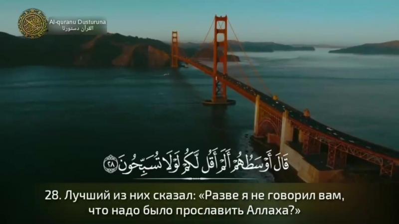 68 Сура «Аль-Калям» ¦ Ислам Субхи