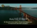 68 Сура Аль Калям Письменная трость ¦ Ислам Субхи اسلام صبحى