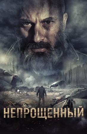 Непрощенный (2018): Всё о фильме на ivi