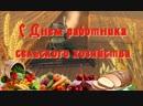 🎶🌹 🌻🚜 С Днем работника сельского хозяйства 🌹 18.10.2018 🌹🎶🌹 🌻