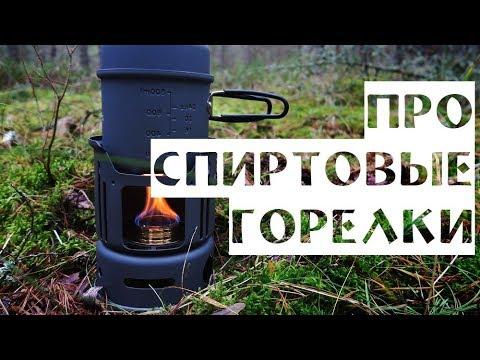 Про спиртовые горелки Regarding alcohol stove