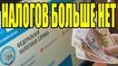 Налоговый кодекс РФ отменил все налоги! 26.07.2018