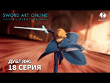 Sword Art Online -Алисизация- 18 серия фрагмент дубляжа