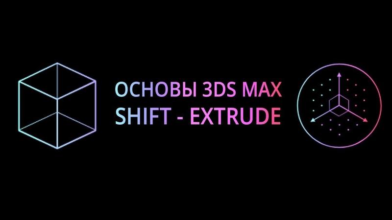 Shift Extrude. Полигональное моделирование в 3Ds MAX