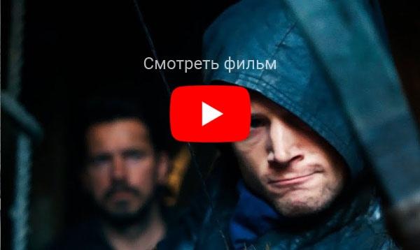 робин гуд начало Hdrezka вконтакте