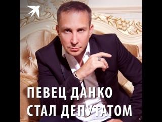 Певец Данко стал депутатом
