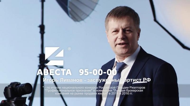 Авеста Риэлт лучшее агентство недвижимости в Омске