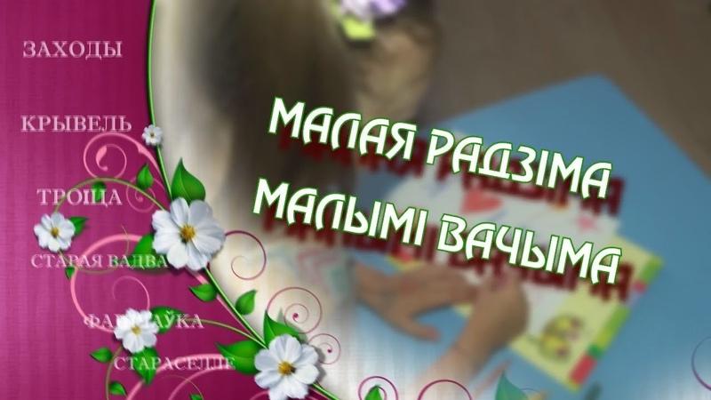 """Наша новая рубрыка """"Малая радзіма малымі вачыма""""."""