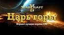 Турнир по StarCraft II: Legacy of the Void (Lotv) (23.09.2018) KOTH царь СНГ