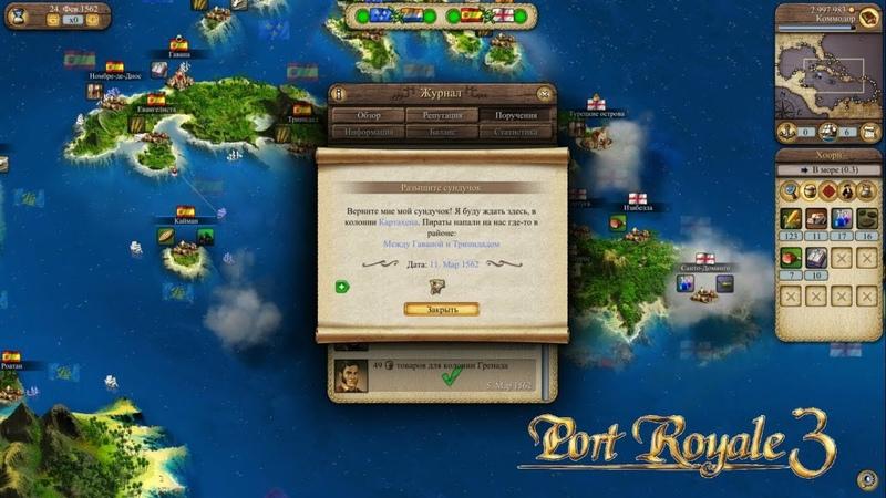 Port Royale 3 ► Lost inheritance Потерянное преданное №23