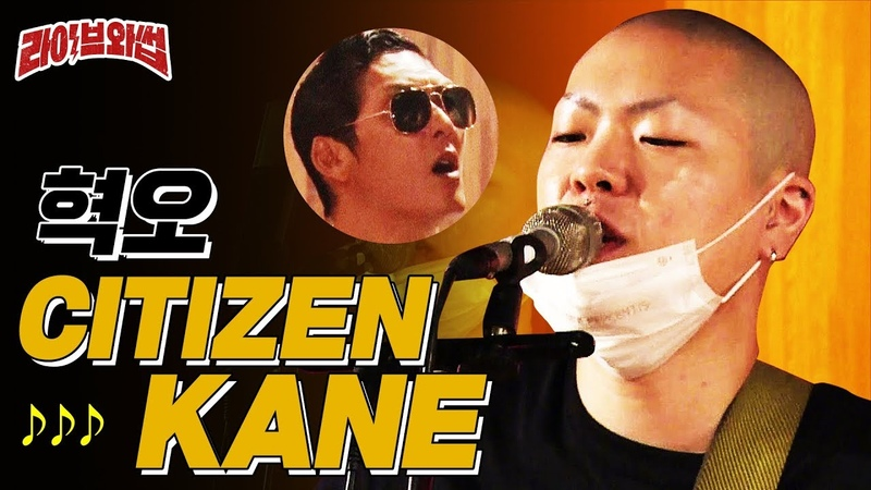 (ENG SUB) 필터링 1도 없는 혁오-Citizen Kane 신개념 LIVE   라이브와썹 ep.01   god 박준형X혁오