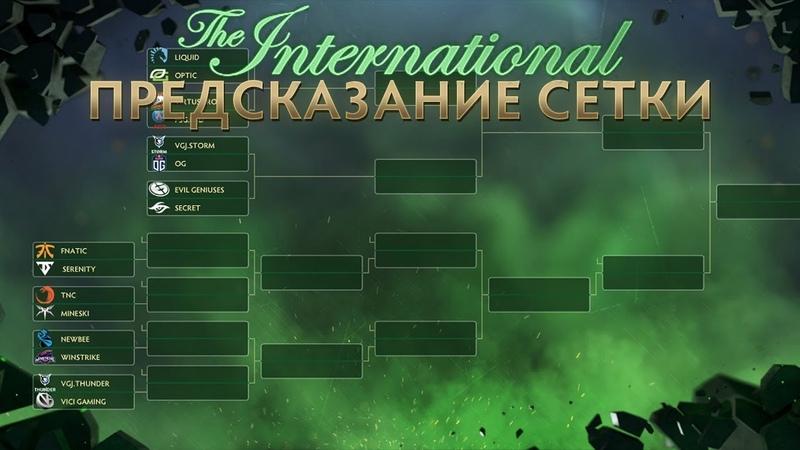 Ti 2018 - Прогноз Сетки в Компендиуме