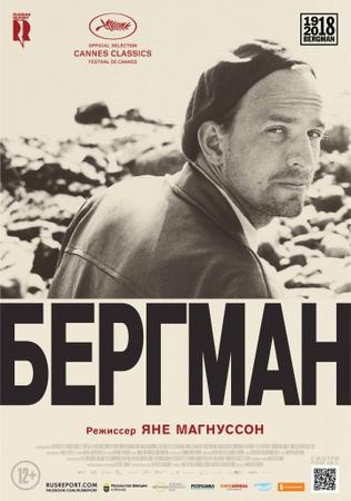 Бергман (2018) — трейлеры, даты премьер — КиноПоиск » Freewka.com - Смотреть онлайн в хорощем качестве