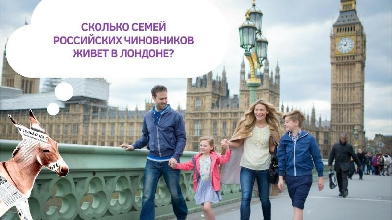Сколько семей российских чиновников живет в Лондоне Уши Машут Ослом 45 О Матвейчев