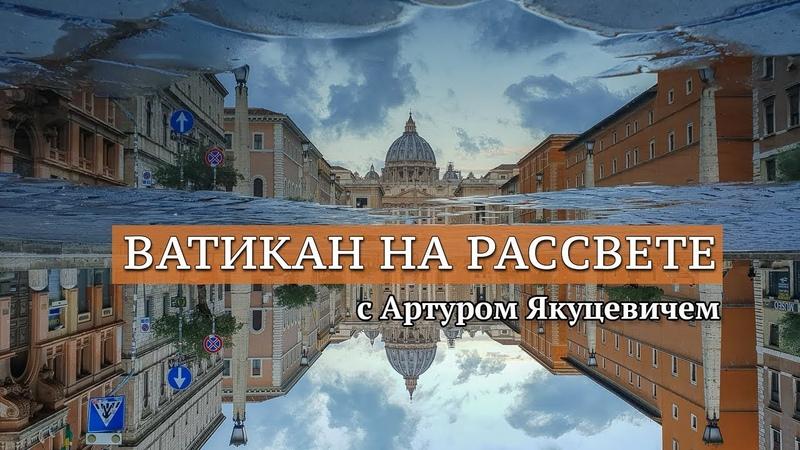 Ватикан на рассвете без толпы туристов лучшая смотровая в Риме, собор Петра