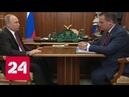 Владимир Путин встретился с губернатором Новгородской области Россия 24