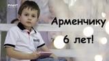 Арменчику 6 лет
