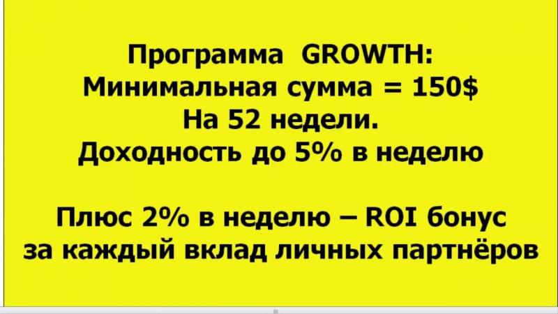 MASSCRYP – GROWTH план преумножения доходов