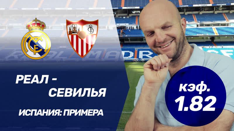 Коэффициент 1.82 на Реал Мадрид - Севилья. Прогноз и ставки экспертов ВсеПроСпорт на Ла Лигу