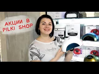 Акции в pilki shop (до 23 июня)