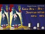 Баба-Яга Золотая нога - Андрей Усачёв - Аудиоспектакль
