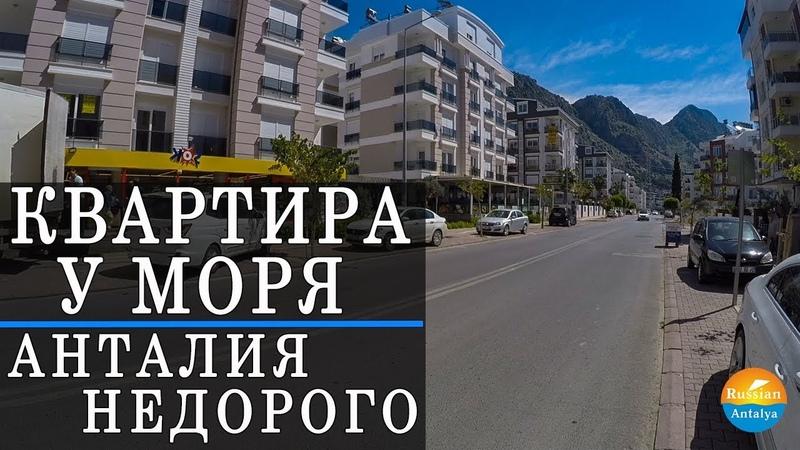 НЕДВИЖИМОСТЬ АНТАЛИИ. Купить недорого квартиру от собственника. 60м2=27.000 €