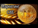 Инструкция CWE. Маркетинг план компании Crypto world evolution