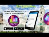 Аманди- приложение, которое помогает!