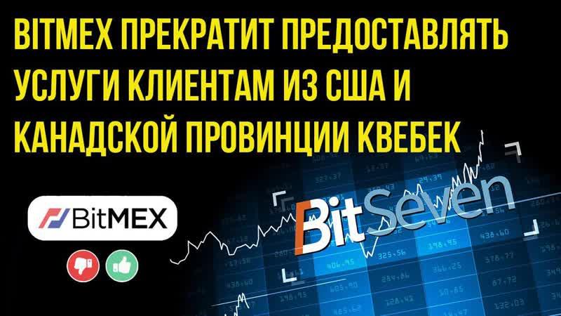 BitMEX в(2019)году прекратит предоставлять услуги клиентам из США и канадской провинции Квебек