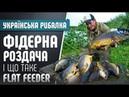 Рибалка на Флет метод, і що таке Flat Feeder?