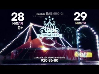 Цирк-шапито Премьер HD бабино-2