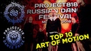 ART OF MOTION ✪ TOP10 BEST PERFORMANCE ✪ RDF18 Project818 Russian Dance Festival ✪