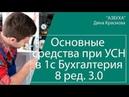 Основные средства при УСН в 1С Бухгалтерия 8