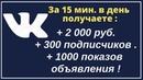 Vkonmillion видео 1 быстрый заработок для новичка Регистрация и активация кабинета