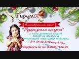 Теремок_благотворительность_08.12.18