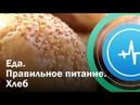 Еда Правильное питание Хлеб Телеканал Доктор