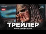 RUS | Трейлер (финал): «Хищник» / «The Predator», 2018