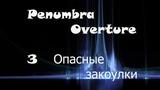 Penumbra Overture - 3 серия - Опасные закоулки (прохождение на русском)