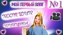 ПЕРВЫЙ ВЛОГ ROOM TOUR РУМ ТУР ПРИНЦЕССА 0