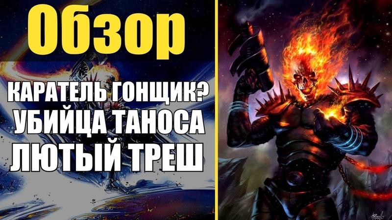 Cosmiс Ghost Rider 1 Каратель в космосе Операция Убить Таноса
