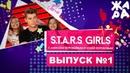 S T A R S GIRLS Детский чарт Эфир 23 09 18